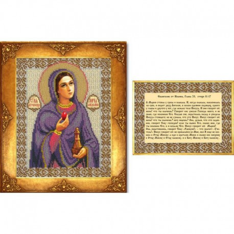 Святая Мария Магдалина Набор для частичной вышивки бисером Русская искусница