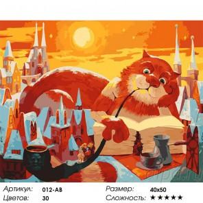Вечерняя сказка Раскраска картина по номерам акриловыми красками на холсте Белоснежка