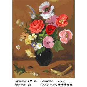Натюрморт с букетом Раскраска картина по номерам акриловыми красками на холсте Белоснежка