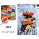 Фрагмент выкладки Лодки Алмазная вышивка мозаика Гранни