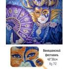 Фрагмент выкладки Венецианский фестиваль Алмазная вышивка мозаика Гранни