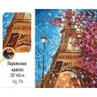 Фрагмент выкладки Парижские краски Алмазная вышивка мозаика Гранни