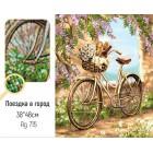 Фрагмент выкладки Поездка в город Алмазная вышивка мозаика Гранни