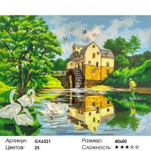 Водяная мельница и лебеди Раскраска картина по номерам на холсте