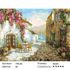 Сложность и количество цветов Тенистые улочки Прованса Раскраска картина по номерам акриловыми красками на холсте Белоснежка