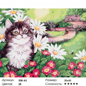 Пушистик Раскраска картина по номерам акриловыми красками на холсте Белоснежка