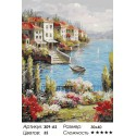 Городок на берегу Раскраска картина по номерам на холсте Белоснежка