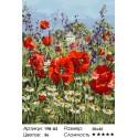 Сложность и количество цветов Краски лета Раскраска картина по номерам акриловыми красками на холсте Белоснежка