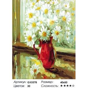 Количество цветов и сложность Трогательные ромашки Раскраска картина по номерам акриловыми красками на холсте