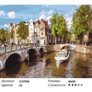 Количество цветов и сложность Амстердам Раскраска картина по номерам акриловыми красками на холсте