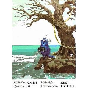 У Лукоморья Раскраска картина по номерам акриловыми красками на холсте
