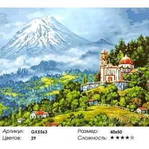 Количество цветов и сложность Спящий вулкан Раскраска картина по номерам акриловыми красками на холсте