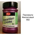 502 Фиолетовый перламутр Моделирующий крем Modellier Creme Viva Decor