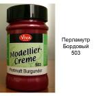503 Бордовый перламутр Моделирующий крем Modellier Creme Viva Decor