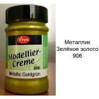 906 Зелёное золото металлик Моделирующий крем Modellier Creme Viva Decor