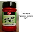 907 Красное золото металлик Моделирующий крем Modellier Creme Viva Decor