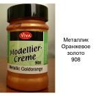 908 Оранжевое золото Моделирующий крем Modellier Creme Viva Decor