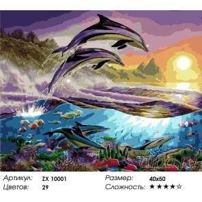 Количество цветов и сложность Дельфины на закате Раскраска картина по номерам акриловыми красками на холсте