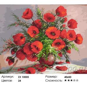 Крымские маки Раскраска картина по номерам акриловыми красками на холсте