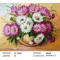 Количество цветов и сложность Хризантемы в вазе Раскраска картина по номерам акриловыми красками на холсте