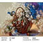 Количество цветов и сложность Корзина с ромашками Раскраска картина по номерам акриловыми красками на холсте