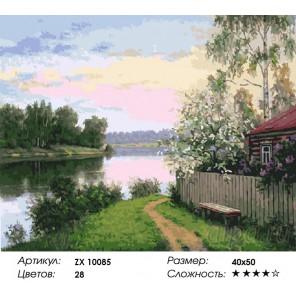 Количество цветов и сложность Тихие зори Раскраска картина по номерам акриловыми красками на холсте
