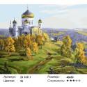 Храм на холме Раскраска картина по номерам на холсте