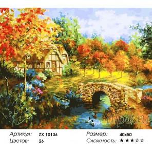 Количество цветов и сложность Осень в Баварии Раскраска картина по номерам акриловыми красками на холсте