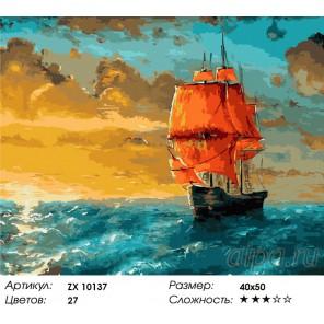 Количество цветов и сложность Алые паруса Раскраска картина по номерам акриловыми красками на холсте