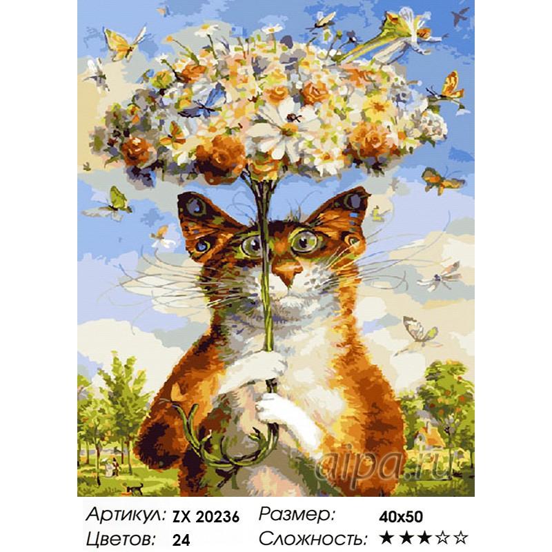 Раскраска по номерам Кот с букетом картина 40х50 см на ...