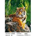 Количество цветов и сложность Тигр в джунглях Раскраска картина по номерам акриловыми красками на холсте