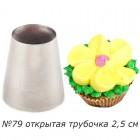 Открытая трубочка №79 Насадка кондитерская Tulip Nozzles