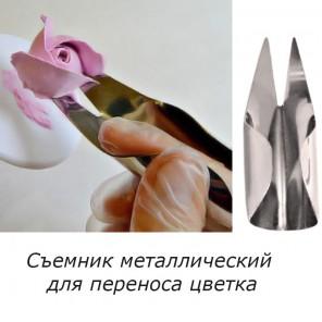 Съемник металлический для переноса цветка Stainless Steel Puller