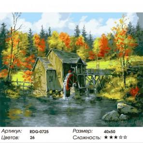 Водяная мельница Раскраска картина по номерам акриловыми красками на холсте