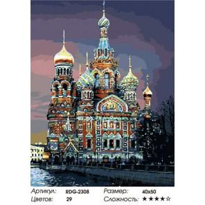 Спас на Крови(Санкт-Петербург) Раскраска картина по номерам акриловыми красками на холсте