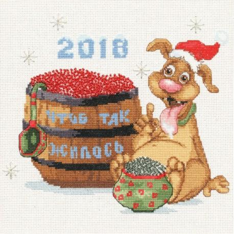 Год собаки 2018 Набор для вышивания Золотое Руно