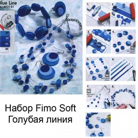 Набор Голубая линия Fimo Soft для изготовления украшений Staedtler