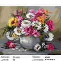 Яркие цветы Раскраска картина по номерам на холсте