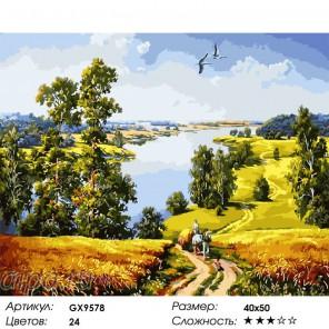 Количество цветов и сложность Деревенская дорога Раскраска картина по номерам акриловыми красками на холсте