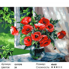 Количество красок и сложность Маки у раскрытого окна Раскраска картина по номерам акриловыми красками на холсте