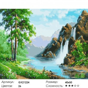 Количество цветов и сложность Водопад Раскраска картина по номерам акриловыми красками на холст