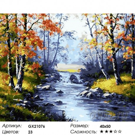 Количество цветов и сложность Осенние берега Раскраска картина по номерам акриловыми красками на холст