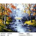 Осенние берега Раскраска картина по номерам на холст