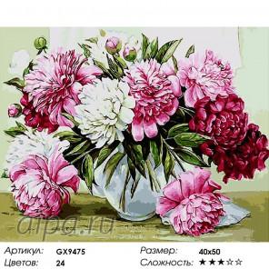 Количество цветов и сложность Пышные пионы Раскраска картина по номерам акриловыми красками на холсте