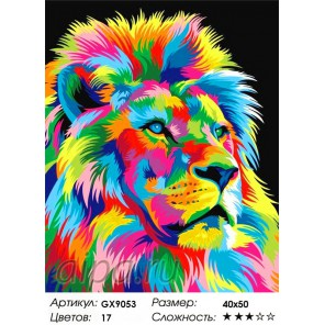 Количество цветов и сложность Королевский радужный лев Раскраска картина по номерам акриловыми красками на холсте