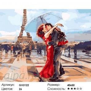 Количество цветов и сложность Свидание в Париже Раскраска картина по номерам акриловыми красками на холсте