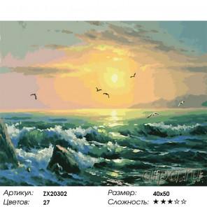 Количество цветов и сложность Морской пейзаж Раскраска картина по номерам акриловыми красками на холсте