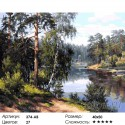 Количество цветов и сложность Моя Карелия Раскраска ( картина ) по номерам акриловыми красками на холсте Белоснежка