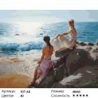 Количество цветов и сложность У самого синего моря Раскраска картина по номерам акриловыми красками на холсте Белоснежка