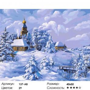 Количество цветов и сложность Зима в деревне Раскраска ( картина ) по номерам акриловыми красками на холсте Белоснежка